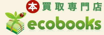 本買取専門店ecobooks
