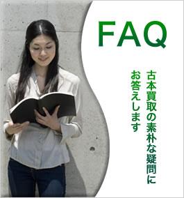 FAQ 古本買取の素朴な疑問にお答えします